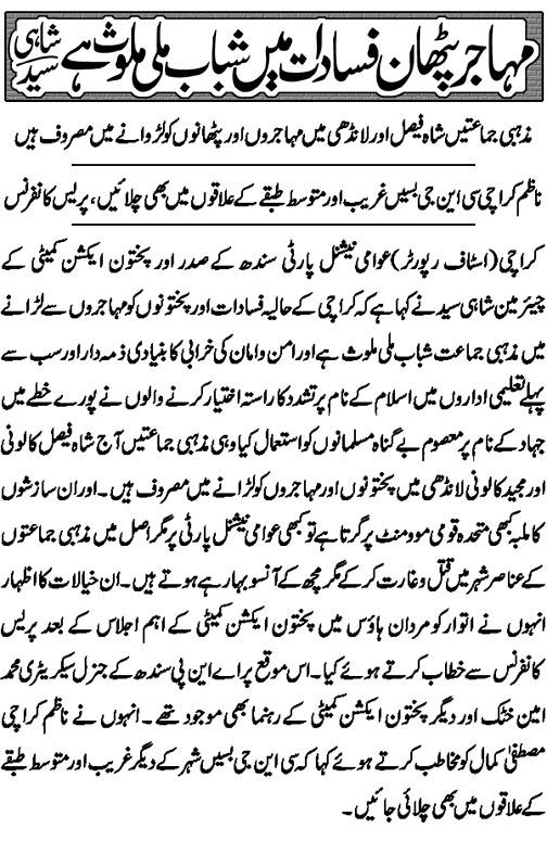 shahi syed